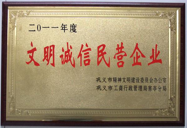 2011年度文明诚信民营企业